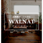 ウォールナット家具特集
