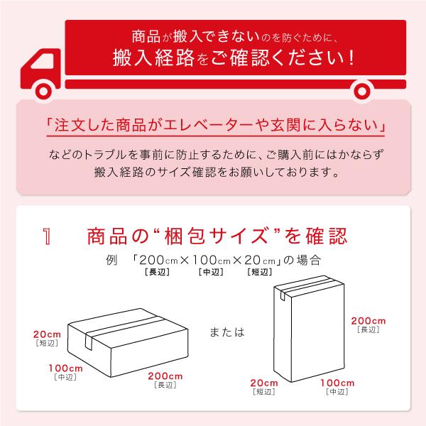 家具搬入時の注意