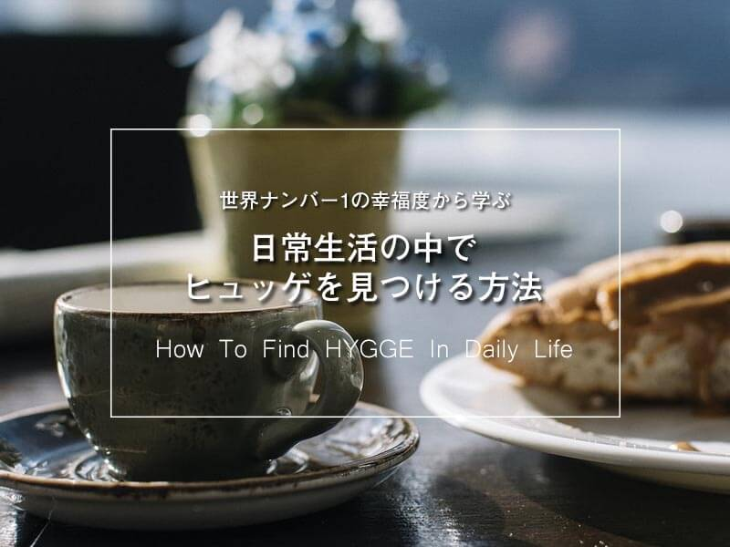 howtofindhygge